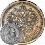 50 копеек 1886, (АГ)