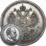 50 копеек 1887, (АГ)