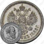 50 копеек 1888, (АГ)