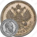 50 копеек 1889, (АГ)