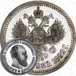 50 копеек 1892, (АГ)
