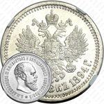 50 копеек 1894, (АГ)