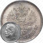 50 копеек 1896, АГ