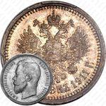 50 копеек 1911, ЭБ