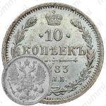 10 копеек 1883, СПБ-ДС