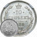 10 копеек 1886, СПБ-АГ
