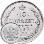 10 копеек 1889, СПБ-АГ