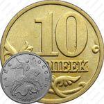 10 копеек 2002, М, штемпель 1Г (Ю.К.), 1.3Б2 (А.С.) вариант расположения буквы М