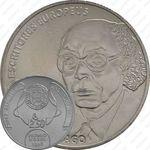 2,5 евро 2013, Жозе Сарамаго