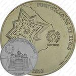 2,5 евро 2013, крепость Элваш