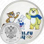 25 рублей 2012, талисманы цветная