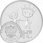 25 рублей 2014, лучик