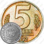 5 копеек 1992, Л