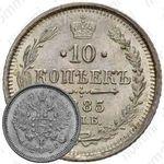 10 копеек 1885, СПБ-АГ