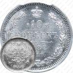 10 копеек 1887, СПБ-АГ