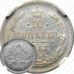 10 копеек 1888, СПБ-АГ