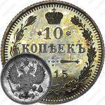 10 копеек 1915, ВС