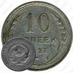 10 копеек 1927, штемпель 1.2В