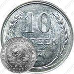 10 копеек 1927, штемпель 1.4Б