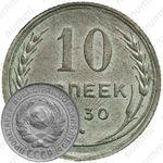 10 копеек 1930, два меридиана