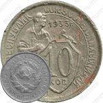 10 копеек 1933, штемпель 1.1, меридиан к молоту