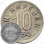 10 копеек 1934, Тува