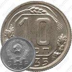 10 копеек 1935, специальный чекан