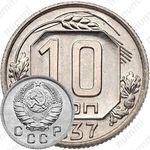 10 копеек 1937, специальный чекан