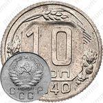 10 копеек 1940, специальный чекан