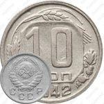 10 копеек 1942