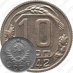 10 копеек 1942, специальный чекан