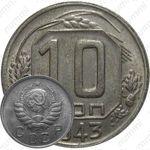 10 копеек 1943, штемпель 1.2Б