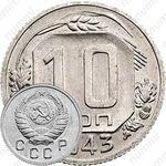 10 копеек 1943, специальный чекан