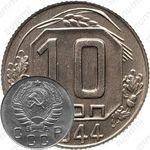 10 копеек 1944, специальный чекан