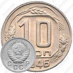 10 копеек 1946, штемпель 1.1