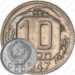 10 копеек 1947