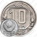 10 копеек 1948, специальный чекан