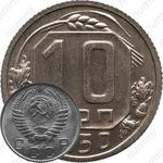 10 копеек 1950, специальный чекан