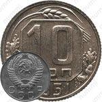 10 копеек 1951, специальный чекан