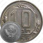 10 копеек 1956, в гербе 15 лент (герб 1957 года)
