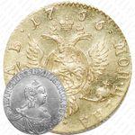 1 рубль 1756