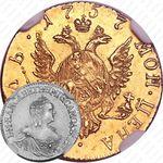 1 рубль 1757
