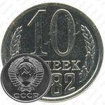 10 копеек 1982