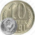 10 копеек 1991, Л