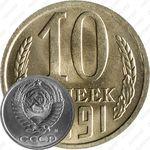 10 копеек 1991, М
