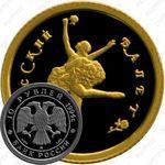 10 рублей 1994, балет (ММД)