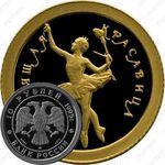 10 рублей 1995, красавица (ММД)