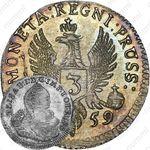 3 гроша 1759