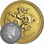 5 долларов 2012, год дракона