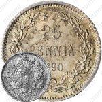 25 пенни 1890, L